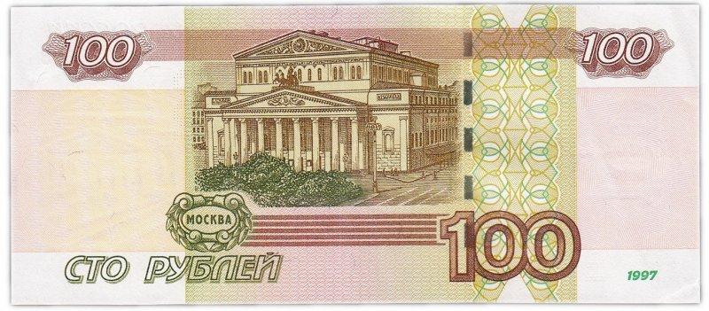 100 рублей (1997) – реверс