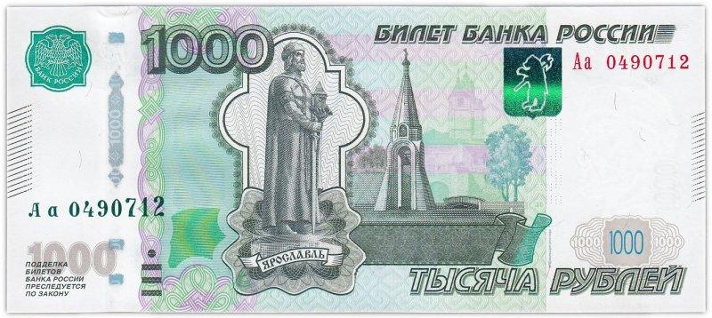 1000 рублей (1997) – аверс