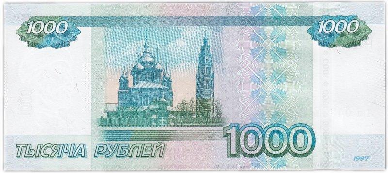 1000 рублей (1997) – реверс