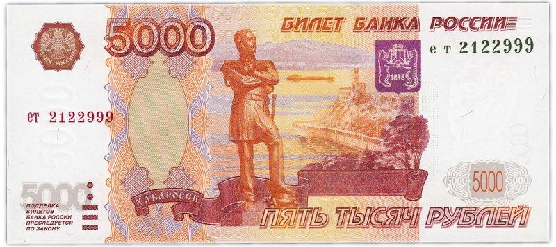 5000 рублей (1997) – аверс