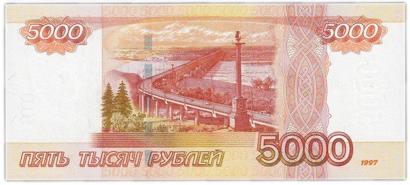 5000 рублей (1997) – реверс
