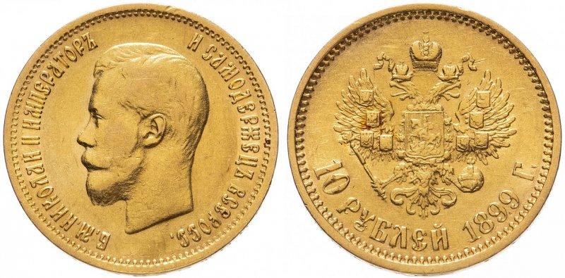 10 рублей (1899)