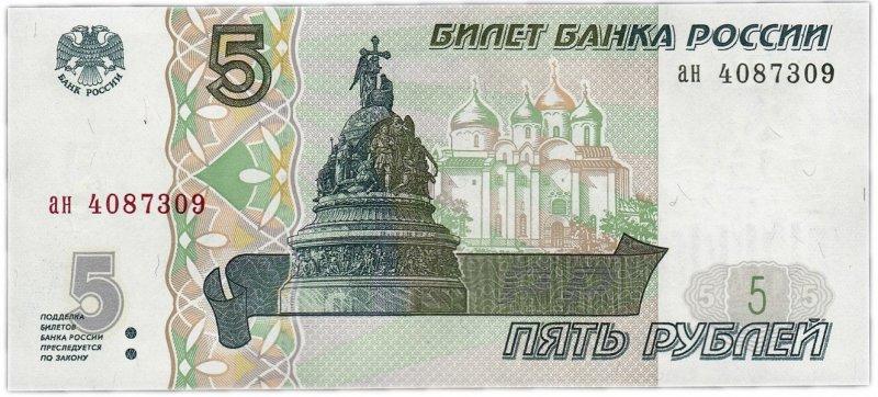 5 рублей (1997) – аверс