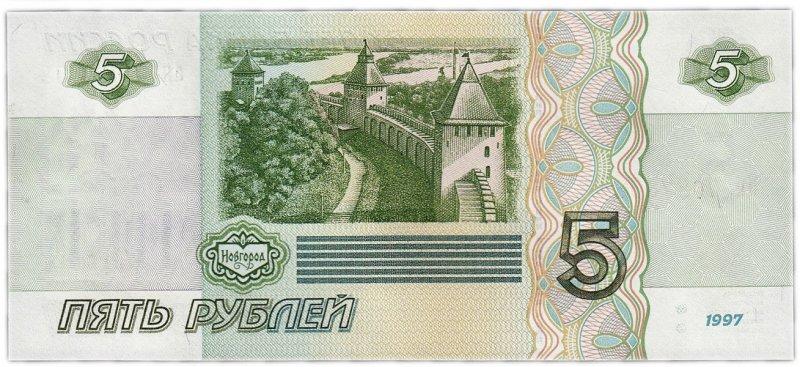 5 рублей (1997) – реверс