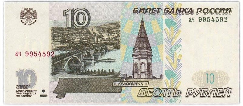10 рублей (1997) – аверс