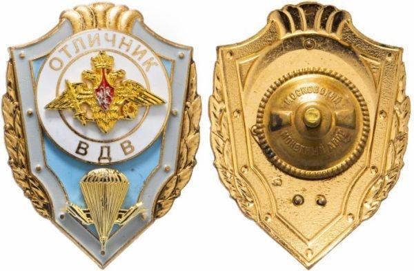 Знак «Отличник ВДВ», Россия