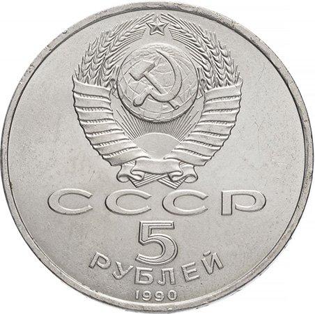 Аверс монет 1990 года, посвященных достопримечательностям СССР