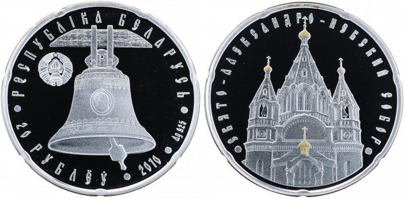 20 рублей 2010 года «Православные соборы - Свято-Александро-Невский собор»