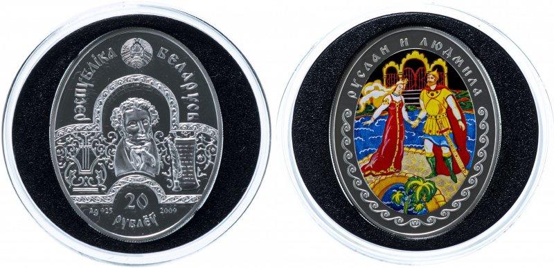 20 рублей 2009 года «Руслан и Людмила», серия «Сказки А.С. Пушкина»