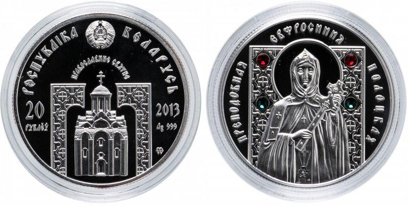 20 рублей 2013 года «Православные святые - Евфросиния Полоцкая»