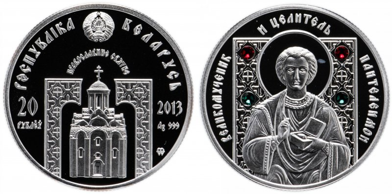 20 рублей 2013 года «Православные святые - целитель Пантелеймон»