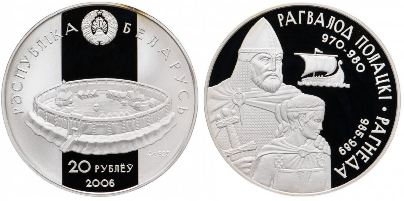 20 рублей 2006 года «Укрепление и оборона государства - Рогволод Полоцкий и Рогнеда»