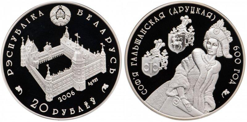 20 рублей 2006 года «600 лет со дня рождения Софьи Гольшанской»