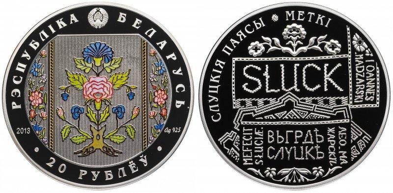20 рублей 2013 года «Слуцкие пояса – Метки»