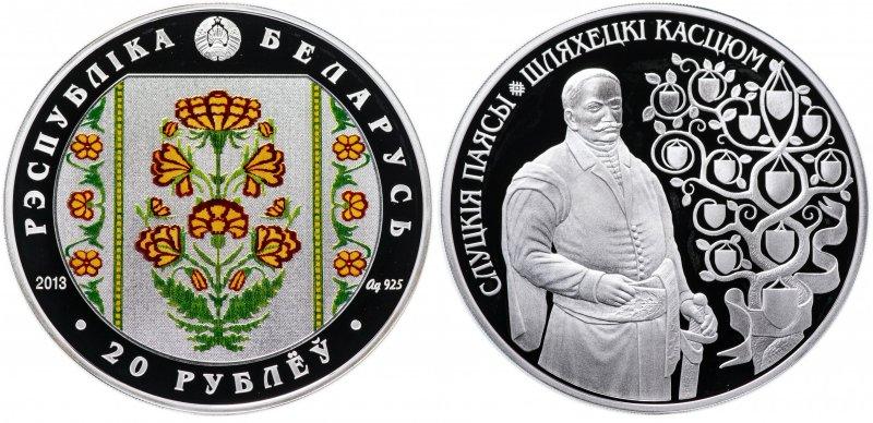 20 рублей 2013 года «Слуцкие пояса - Костюм шляхтича»