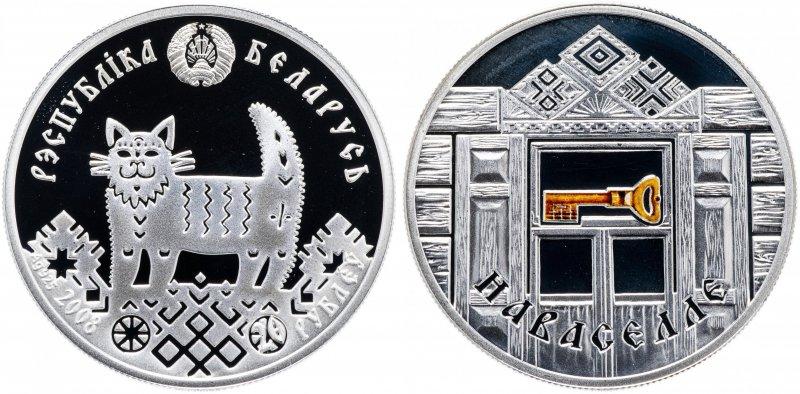 20 рублей 2008 года «Праздники и обряды белорусов – Новоселье»