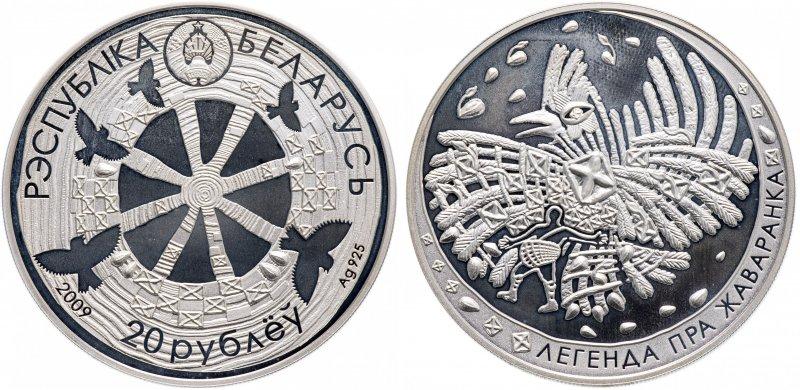 20 рублей 2009 года «Белорусские народные легенды - Легенда о жаворонке»