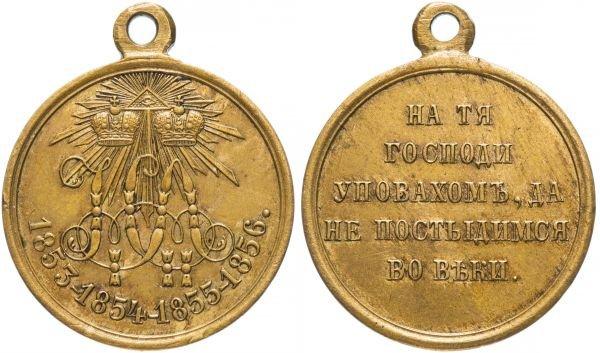 """Медаль """"В память Крымской войны 1853-1856"""""""