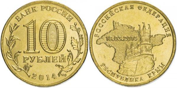 10 рублей «Республика Крым», 2014 год