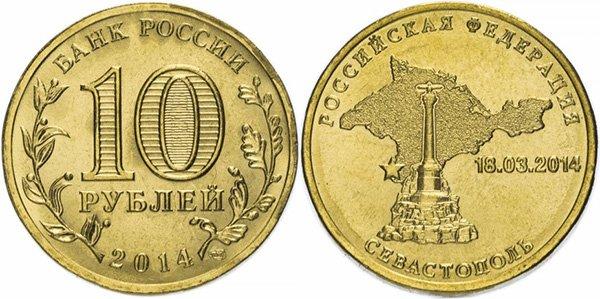 10 рублей «Севастополь», 2014 год