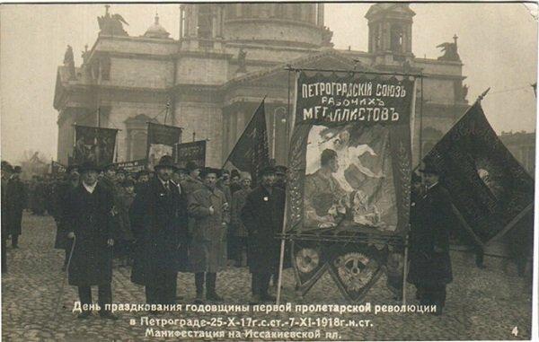 Манифестация в честь первой годовщины Октябрьской революции. Петроград. 1918 год