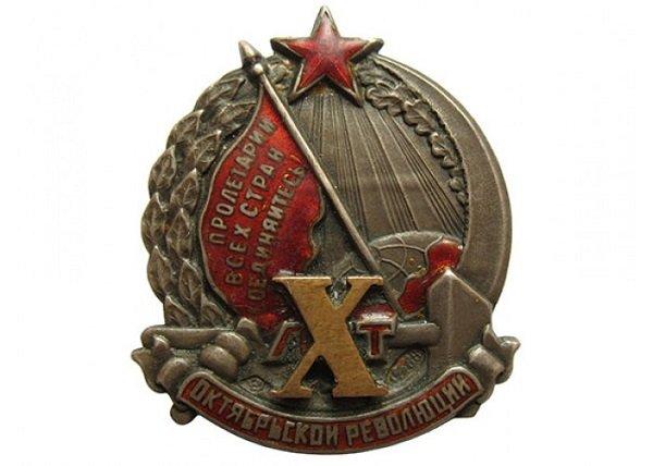 Нагрудный знак «Х лет Октябрьской революции». 1927 год