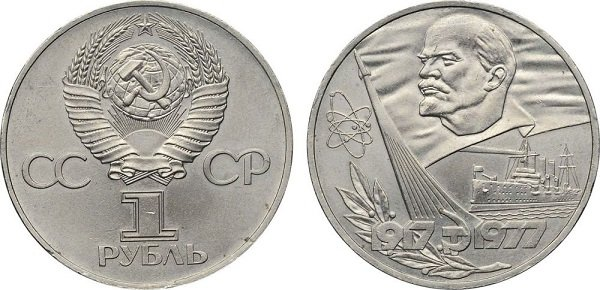 Юбилейный рубль, выпущенный к 60-летию Великой Октябрьской Социалистической революции. 1977 год