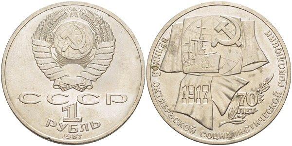 Юбилейный рубль, выпущенный к 70-летию Великой Октябрьской Социалистической революции. 1987 год