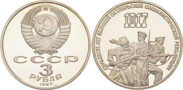 3 рубля, выпущенные к 70-летию Великой Октябрьской Социалистической революции. 1987 год