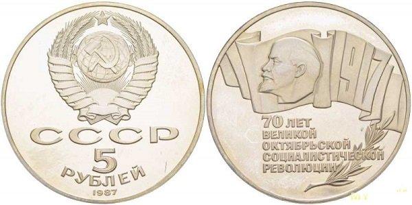5 рублей, выпущенные к 70-летию Великой Октябрьской Социалистической революции. 1987 год
