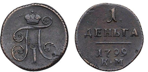 Деньга. Павел I. 1799 год. Медь, 5,12 г