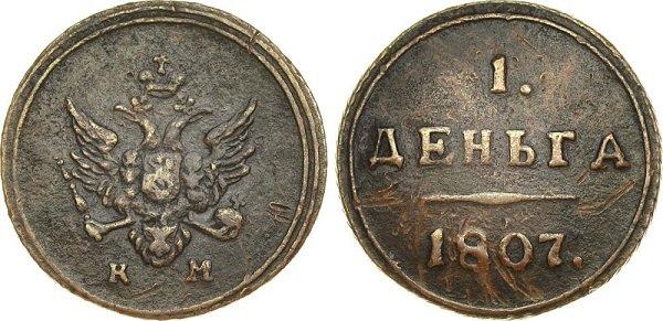 Деньга - «кольцевик». Александр I. 1807 год. Медь, 5,12 г