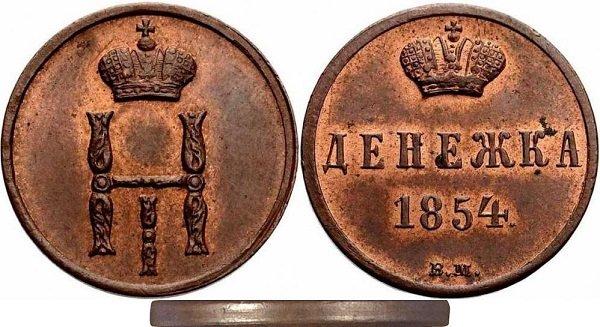 Денежка образца 1849 года. Николай I. 1854 год. Медь, 2,56 г