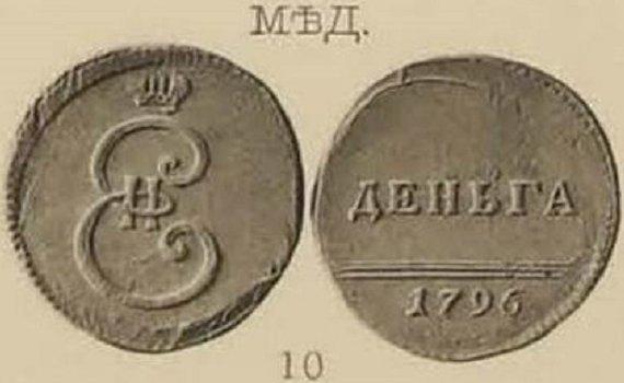 «Вензельная» деньга. Екатерина II. 1796 год. Медь, 2,56 г. Раритет