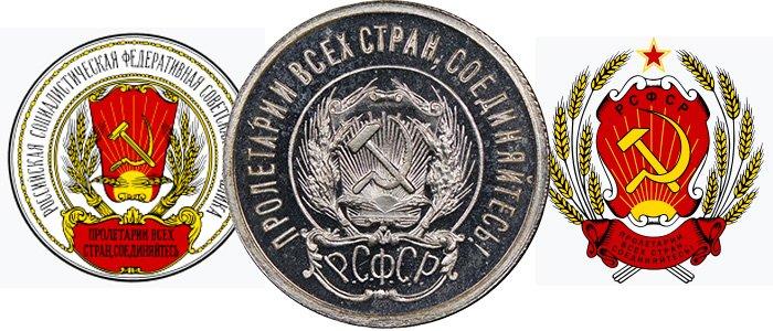 Ранний (слева) и поздний герб РСФСР (справа)