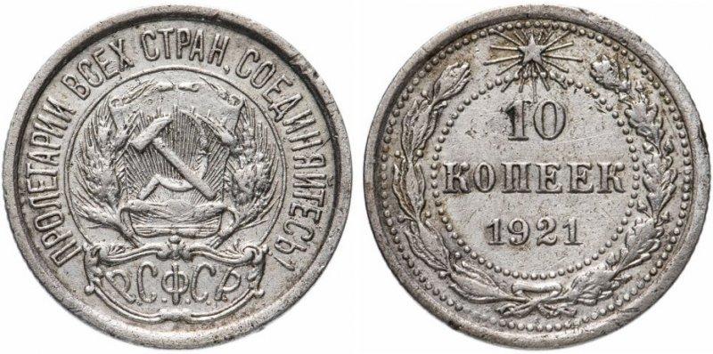 Первый советский гривенник