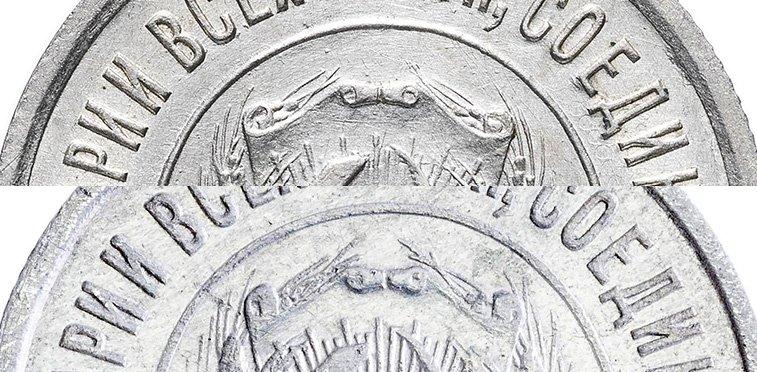 Короткие (сверху) и длинные ости (снизу) на аверсе 20 копеек 1921 года