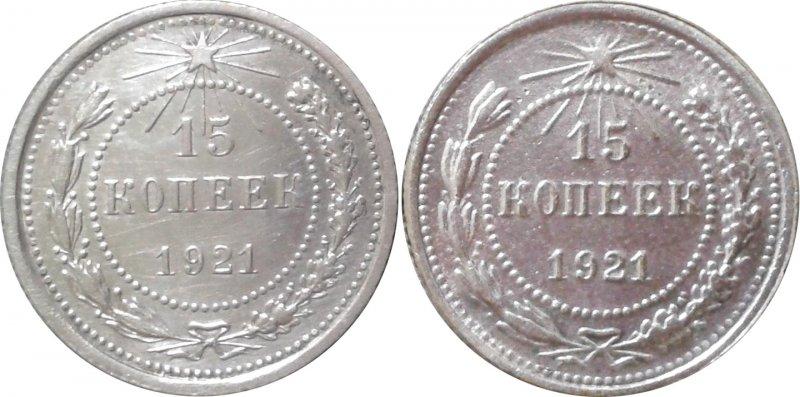 15 копеек 1921 года: подлинник (слева) и подделка (справа)
