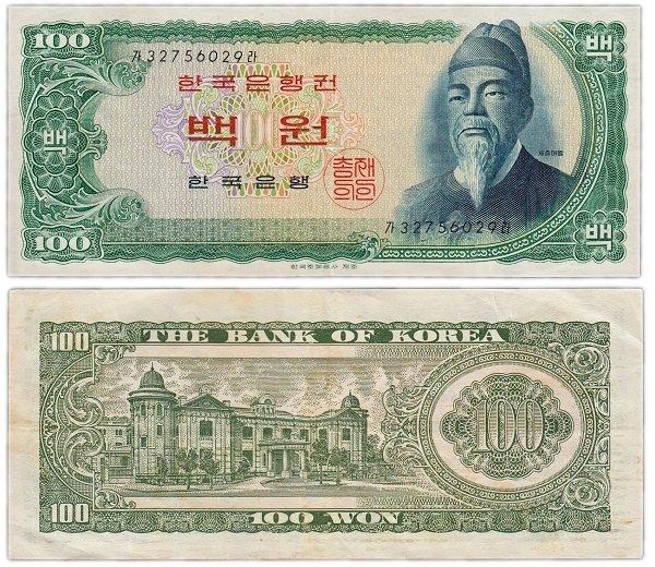 Южная Корея. Седжон Великий (1418-1450 гг.) на банкноте 100 вон 1965 года