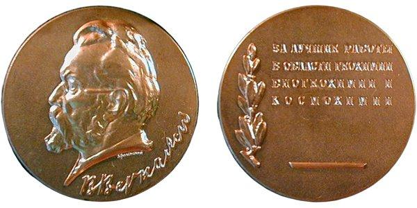 Золотая медаль имени В.И. Вернадского АН СССР, 1963 год