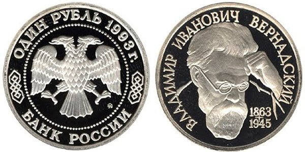 Монета номиналом 1 рубль «130-летие со дня рождения В.И. Вернадского», 1993 год