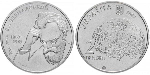 Монета номиналом 2 гривны «140 лет со дня рождения В.И. Вернадского», 2003 год