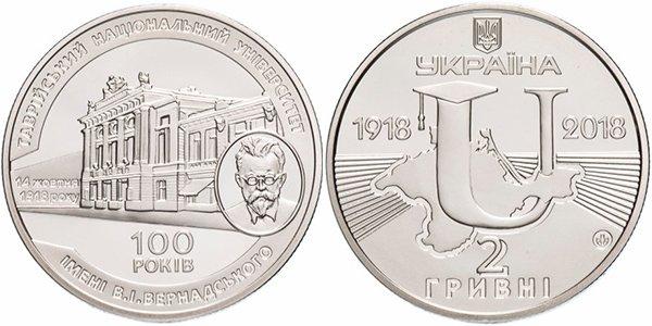 Монета 2 гривны «100 лет Таврическому национальному университету имени В. И. Вернадского», 2018 года