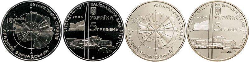 Монета 5 гривен «10 лет антарктической станции «Академик Вернадский»», 2006 год