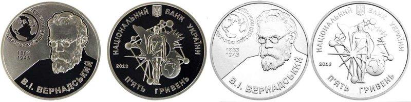 Монета 5 гривен «150-летие В.И. Вернадского (1863 - 1945)», 2013 год