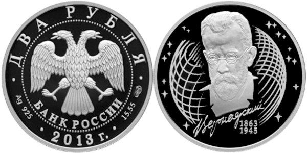 Монета 2 рубля «150-летие со дня рождения В.И.Вернадского», 2013 год