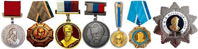 Ордена и медали имени В.И. Вернадского
