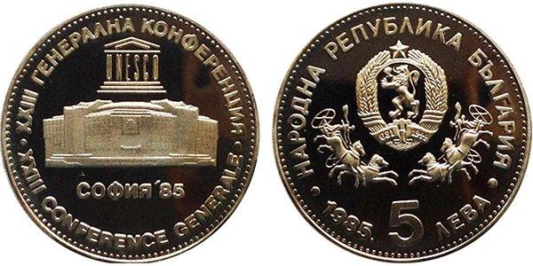 5 левов «XXIII Генеральная конференция ЮНЕСКО в Софии, 85», 1985 год