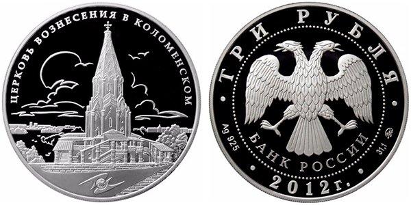 3 рубля «Памятник всемирного культурного наследия ЮНЕСКО Церковь Вознесения в Коломенском», 2012 год