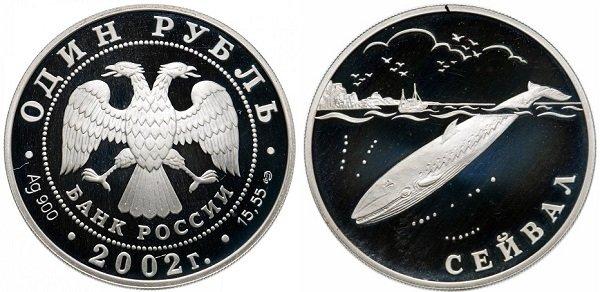 1 рубль. Россия. 2002 год. «Сейвал». Серебро